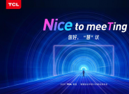 "TCL智显V30智慧会议平板首次亮相 打造极致""慧""议"